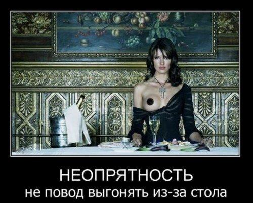 Демотиваторы с горячими красотками (15 шт)