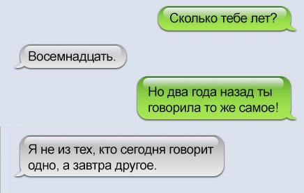 Смешные СМС-ки от находчивых людей (19 фото)