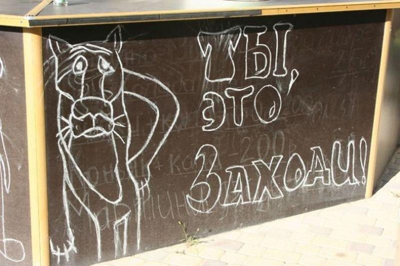 Прикольная доска объявлений foto работа в красноармейском районе волгограда объявления