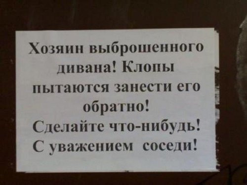 Смешные и прикольные объявления в подъездах (25 фото)