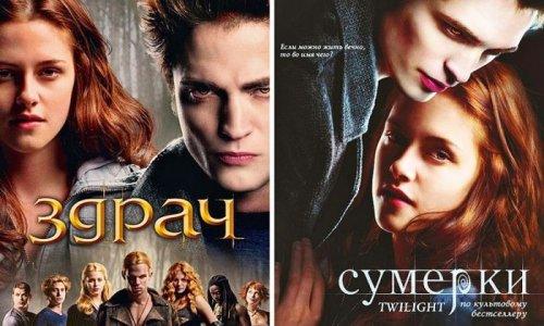 Болгарские афиши голливудских фильмов (14 шт)