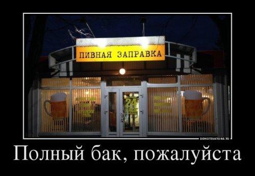 Свежий сборник демотиваторов (18 фото)