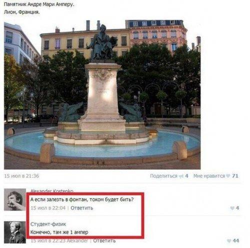 Прикольные комментарии и СМС-диалоги (34 фото)