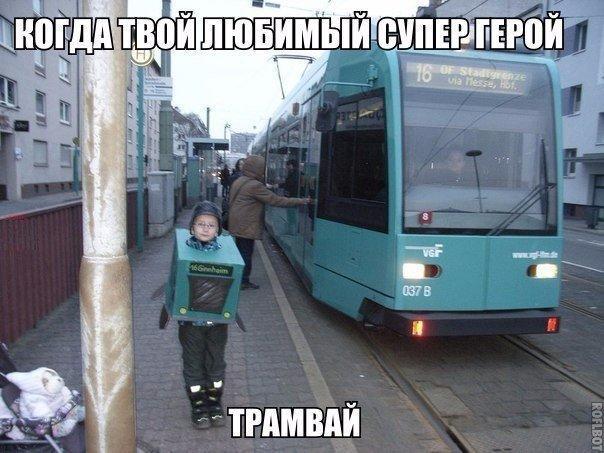 Трамвай прикольные картинки