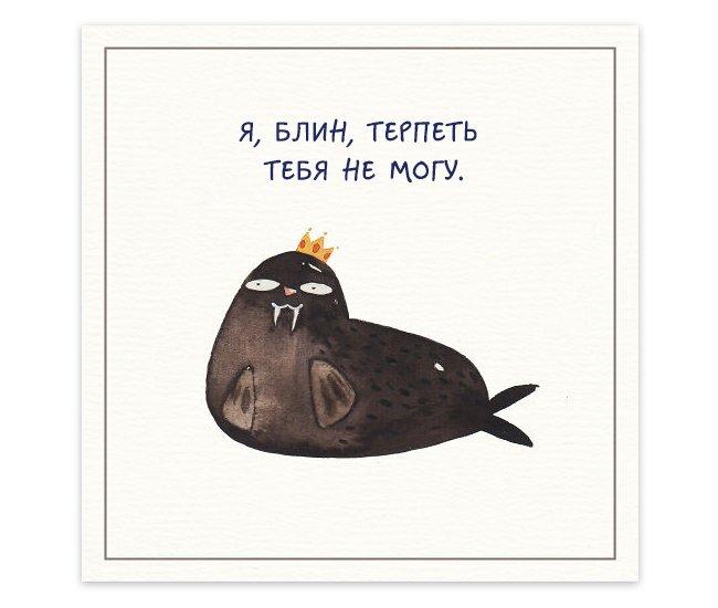 http://www.bugaga.ru/uploads/posts/2015-09/1442901603_otkrytki-dlya-vragov.jpg