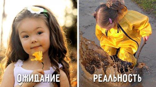 Ожидание vs. реальность: воспитание детей (8 фото)