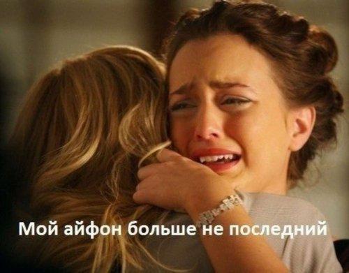 Новинки Apple в комментариях пользователей Рунета (26 фото)