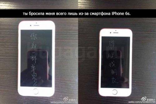 Реванш парня, брошенного девушкой из-за iPhone 6 (7 фото)