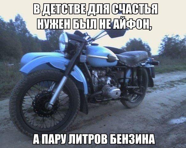 пар крыльев фото приколы про мотоцикл урал своим