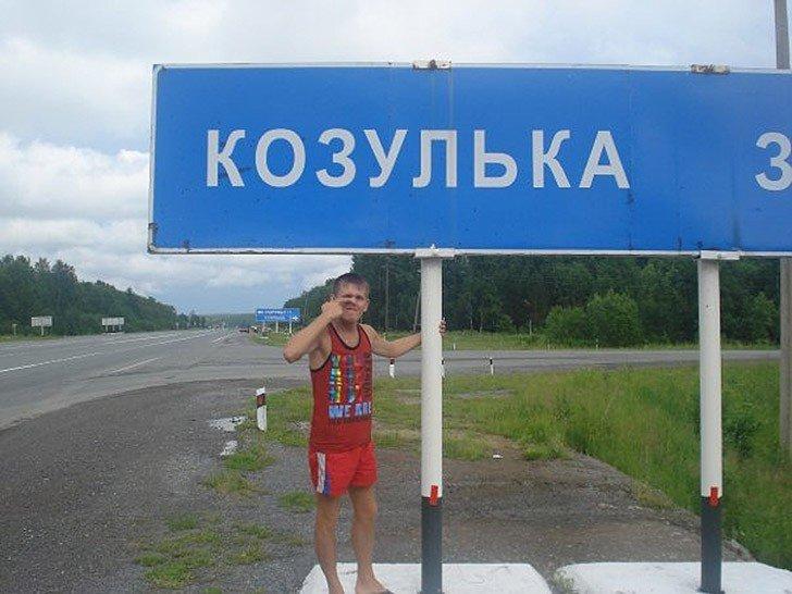 Женщины, смешные русские названия картинки
