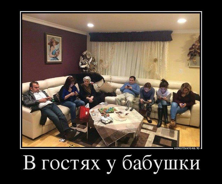 Картинка приехали внуки в гости с телефонами