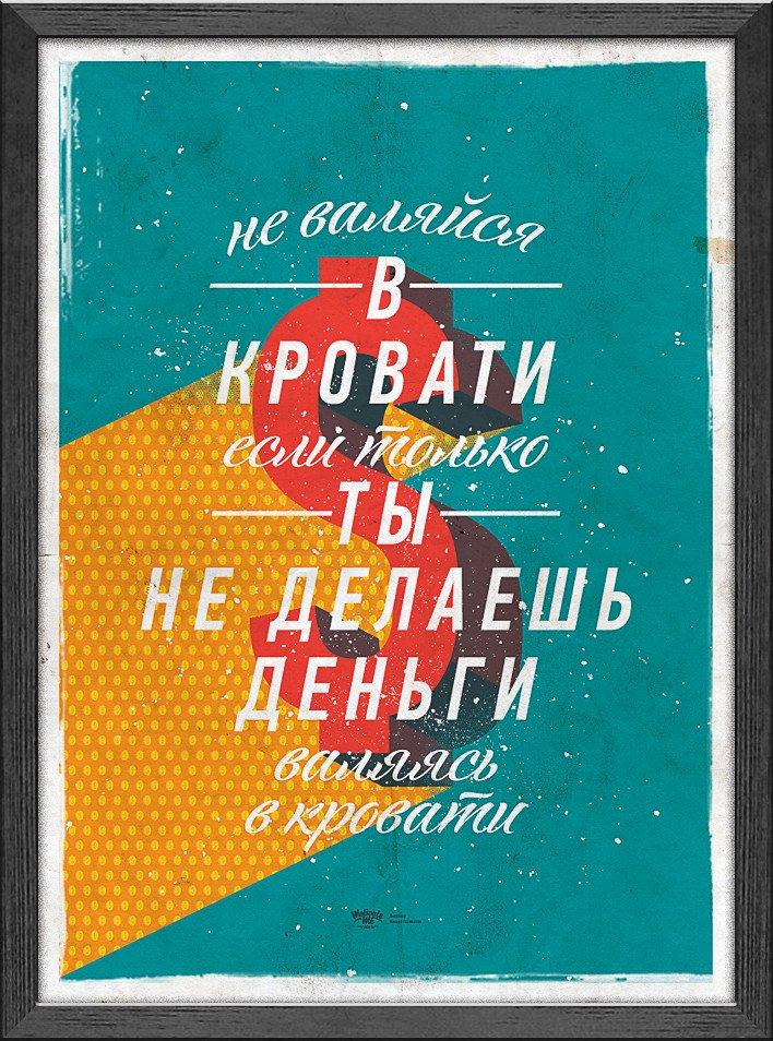 Плакат мотиватор своими руками 45