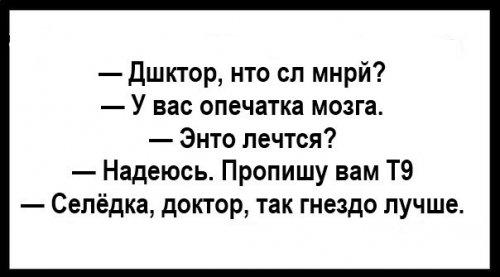 Немного весёлых анекдотов (10 шт)
