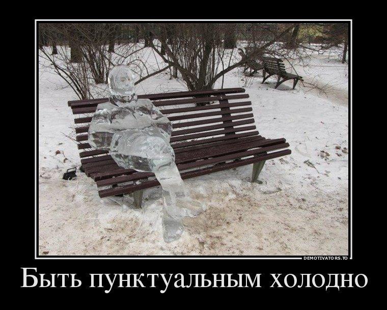 демотиваторы не будь холодным способом получения фотографий