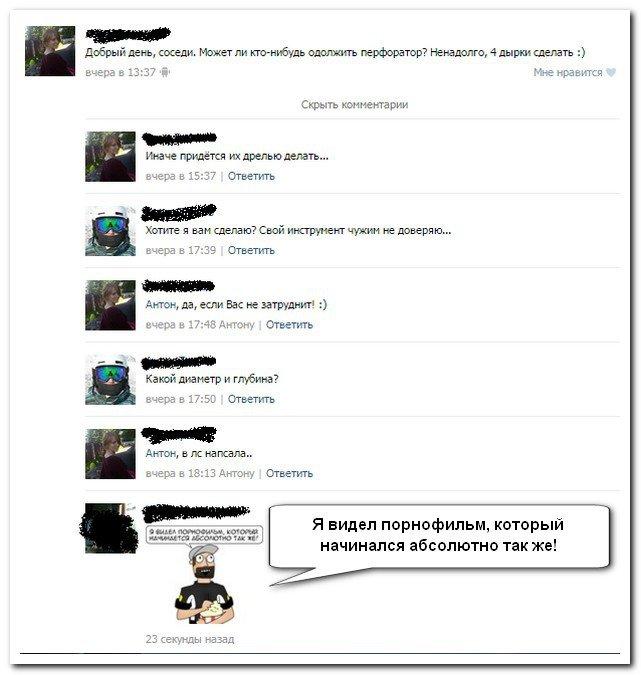 Смешные смс-переписки и комментарии из социальных сетей 34 картинки