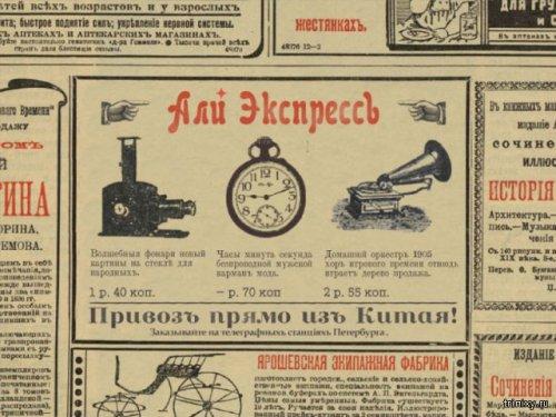 Реклама современных брендов на газетных страницах вековой давности (6 фото)