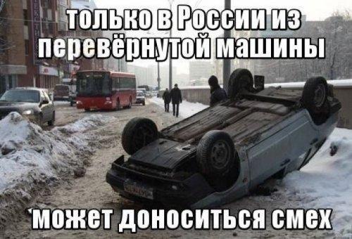 Фотоприколы на автомобильную тематику (29 шт)