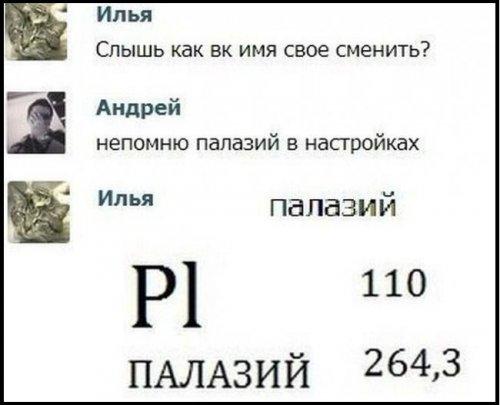 Пользователи соцсетей пополняют таблицу Менделеева новыми элементами (24 фото)