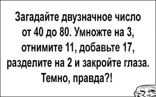 Анекдоты нон-стоп (16 шт)