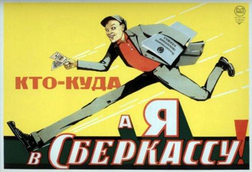 Советские агитационные плакаты (20 фото)