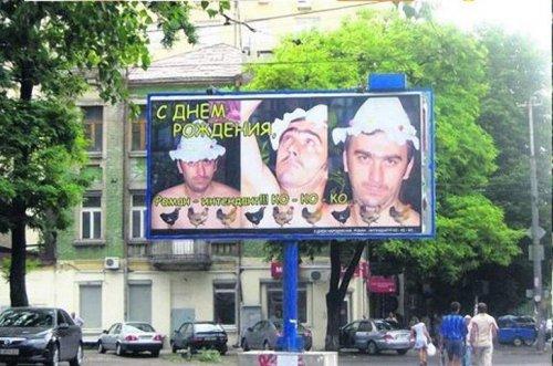 Поздравительные билборды, которые сведут вас с ума (19 фото)