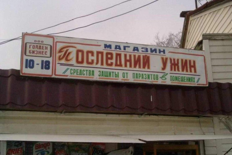 Смешные названия магазинов фото