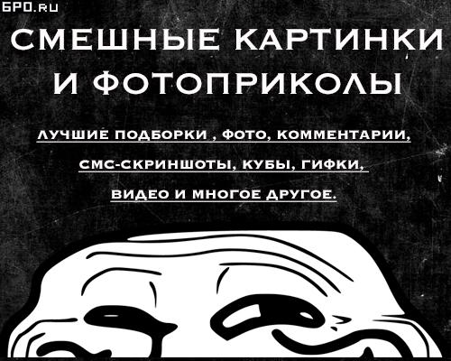 Новый развлекательный сайт БРО.ru