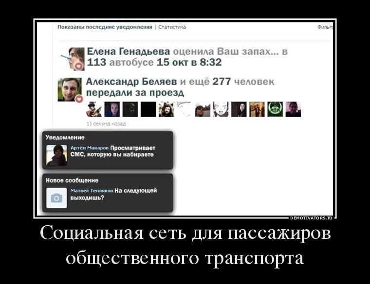 Демотиватор про соцсети
