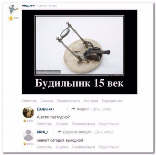 http://www.bugaga.ru/uploads/posts/2016-03/thumbs/1457034445_kommenty-20.jpg