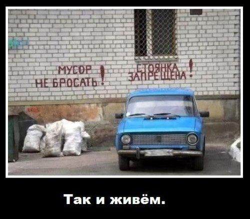 http://www.bugaga.ru/uploads/posts/2016-03/thumbs/1457940948_demotivatory-8.jpg