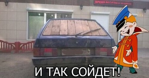 http://www.bugaga.ru/uploads/posts/2016-03/thumbs/1458811201_avtoprikoly-31.jpg