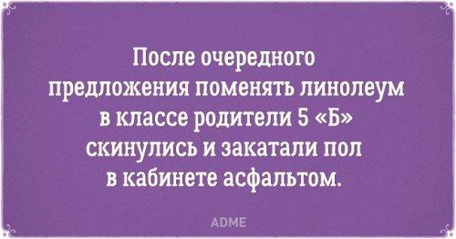 http://www.bugaga.ru/uploads/posts/2016-03/thumbs/1459431662_otkrytki-pro-shkolu-8.jpg