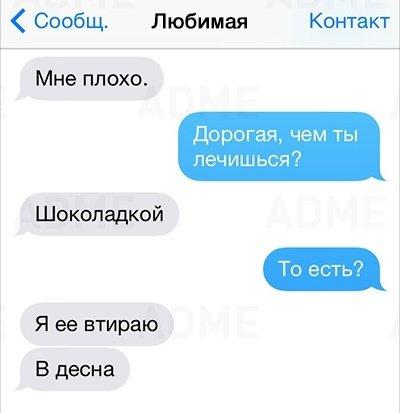 Прикольные смс-ки от женщин (19 фото)