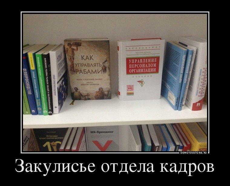 Демотиватор на тему книги