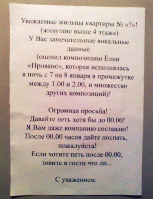 http://www.bugaga.ru/uploads/posts/2016-04/thumbs/1459854288_obyavleniya-iz-podezda-2.jpg