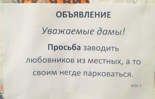 Самые шедевральные объявления из подъездов (16 фото)