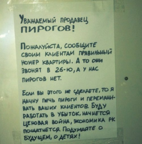 http://www.bugaga.ru/uploads/posts/2016-04/thumbs/1459854311_obyavleniya-iz-podezda-9.jpg
