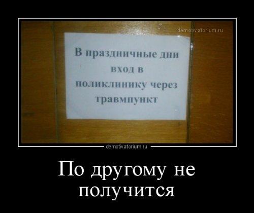 http://www.bugaga.ru/uploads/posts/2016-04/thumbs/1459928935_novye-demotivatory-13.jpg