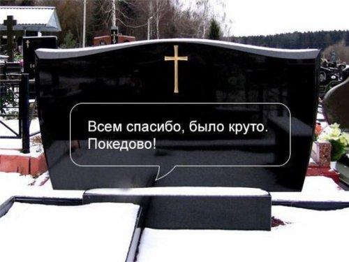 Чёрный юмор, кладбищенский (20 фото)