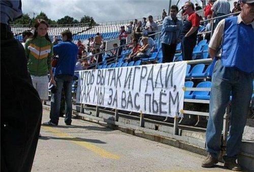 Баннеры болельщиков из России (26 фото)