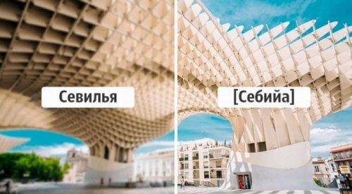 Названия городов на языке местных жителей (15 фото)