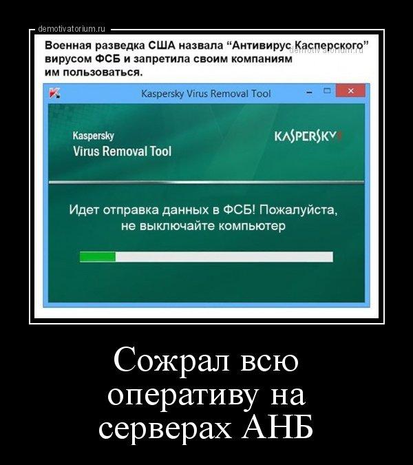 Демотиваторы про компьютерные вирусы