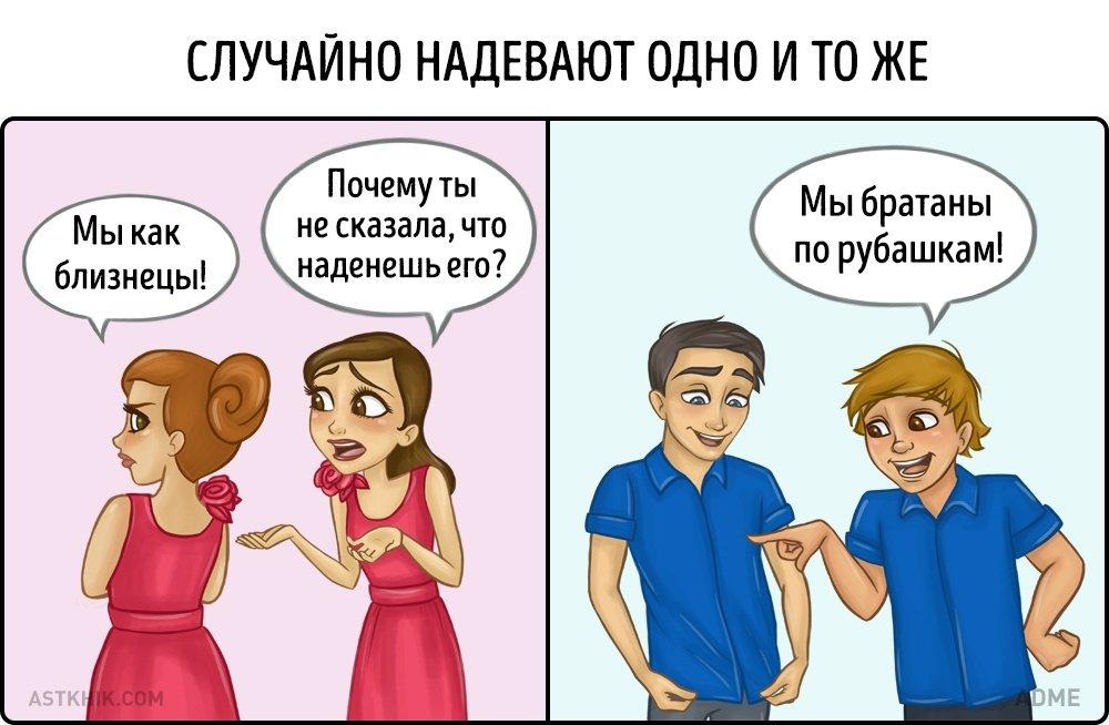 Различия между мужчиной и женщиной картинки
