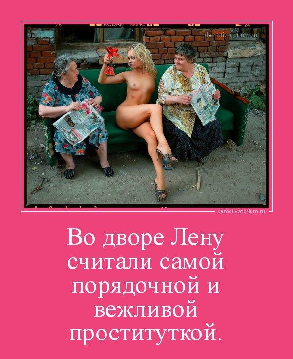 нет времени объяснять, она проститутка демотиватор
