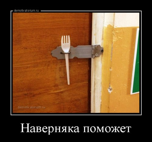 http://www.bugaga.ru/uploads/posts/2016-05/thumbs/1462429916_demotivatory-12.jpg