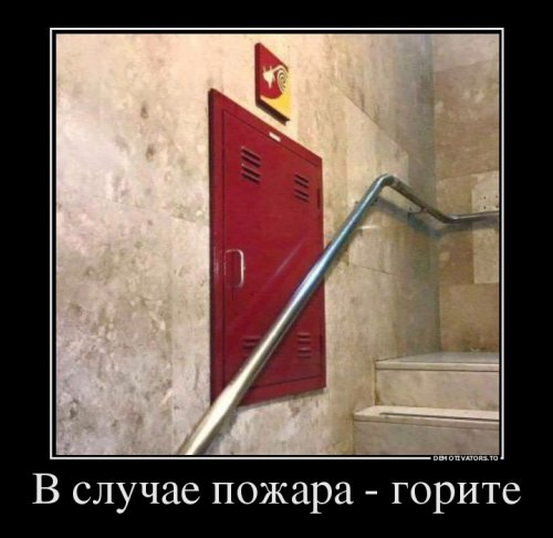 http://www.bugaga.ru/uploads/posts/2016-05/thumbs/1462429937_demotivatory-6.jpg