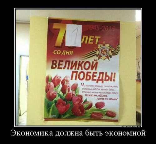 http://www.bugaga.ru/uploads/posts/2016-05/thumbs/1463121489_demotivatory-2.jpg