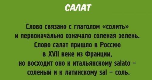 http://www.bugaga.ru/uploads/posts/2016-05/thumbs/1463389784_prioshozhdenie-slov-4.jpg