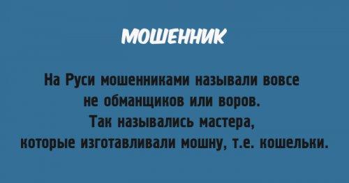 http://www.bugaga.ru/uploads/posts/2016-05/thumbs/1463389792_prioshozhdenie-slov-3.jpg
