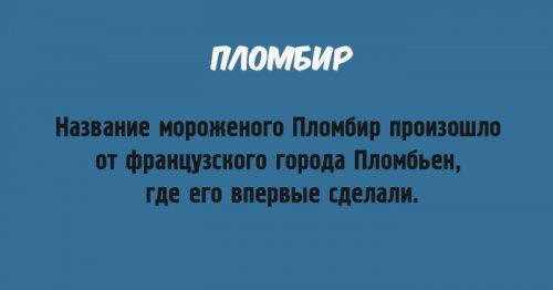 http://www.bugaga.ru/uploads/posts/2016-05/thumbs/1463389797_prioshozhdenie-slov-7.jpg